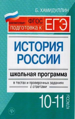 история_10-11