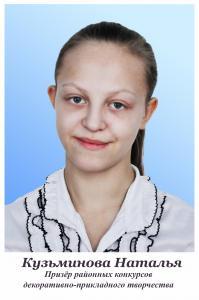 Кузьминова Наталья
