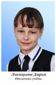Лисицына Дарья