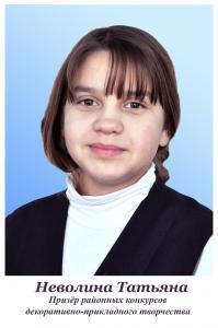 Неволина Татьяна