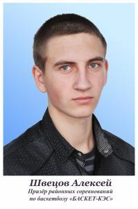 Швецов Алексей