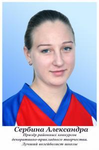 Сербина Александра