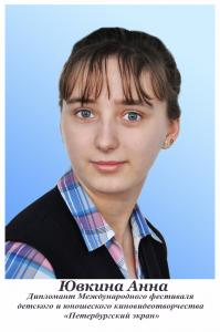 Ювкина Анна